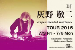 hainokeiji_tour