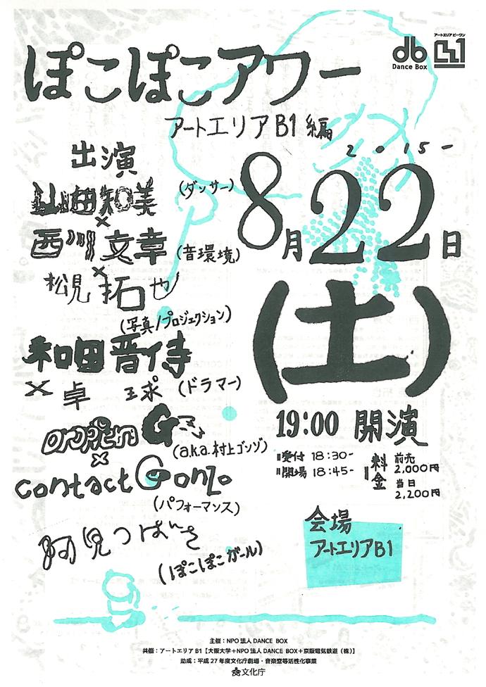 ぽこぽこアワー-thumb-690xauto-2374