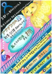 0531_flyer-241x340