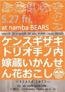 0527@bears