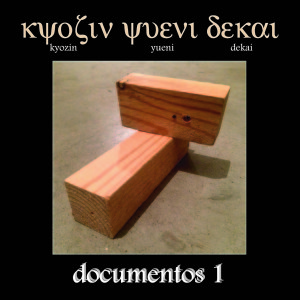 documentos1_kyozin_jyaket