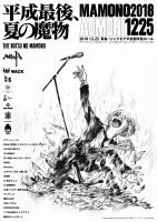 1225aomori_poster